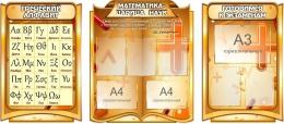 Купить Стенд в кабинет Математики Математика - царица наук с греческим алфавитом 2190*970мм в России от 8274.00 ₽
