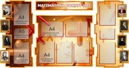 Купить Стенд в кабинет Математики Математика вокруг нас 1800*995мм в России от 7634.00 ₽