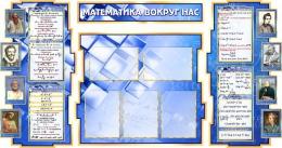 Купить Стенд в кабинет Математики Математика вокруг нас  с формулами  в синих тонах  1800*995мм в России от 6863.00 ₽