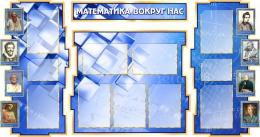 Купить Стенд в кабинет Математики Математика вокруг нас в синих тонах 1800*995мм в России от 7283.00 ₽