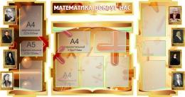 Купить Стенд в кабинет Математики Математика вокруг нас в золотисто-оливковых тонах 1800*995мм в России от 7283.00 ₽