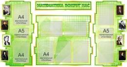 Купить Стенд в кабинет Математики Математика вокруг нас в золотисто-зеленых тонах 1800*995мм в России от 7634.00 ₽
