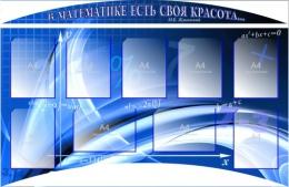 Купить Стенд в кабинет Математики В математике есть своя красота 1440*940мм в России от 5715.00 ₽