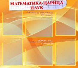 Купить Стенд в кабинет Математики золотисто-оранжевый 860*760мм в России от 2938.00 ₽