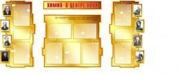 Купить Стенд в кабинет химии Химия - в центре наук в золотистых тонах 1800*995мм в России от 7474.00 ₽