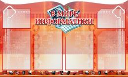 Купить Стенд В мире информатики для кабинета информатики 1000*600мм в России от 2634.00 ₽