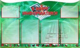 Купить Стенд В мире информатики для кабинета информатики в зелёных тонах 1000*600мм в России от 2634.00 ₽