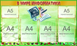 Купить Стенд В мире информатики для кабинета информатики в золотисто-зелёных тонах 1000*600мм в России от 2568.00 ₽