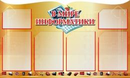 Купить Стенд В мире информатики в золотистых тонах 1000*600мм в России от 2730.00 ₽