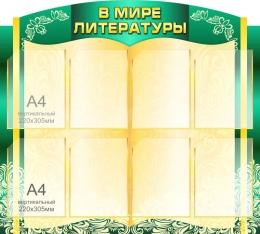 Купить Стенд В мире литературы в золотисто-изумрудных тонах 1000*900мм в России от 3961.00 ₽