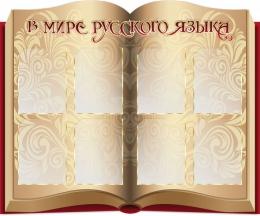 Купить Стенд В мире русского языка в виде раскрытой книги 1200* 1000 мм в России от 5068.00 ₽