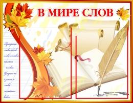 Купить Стенд В мире слов на 2 кармана А4 в стиле Осень 570*440мм в России от 1055.00 ₽