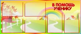 Купить Стенд В помощь ученику в стиле Букваринск 1220*520 мм в России от 2743.00 ₽