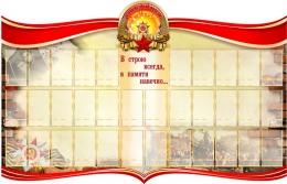 Купить Стенд В строю всегда, в памяти навечно 1530*980 мм в России от 6911.00 ₽