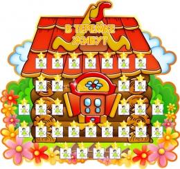 Купить Стенд В теремке живут с зажимами для фото на 30 детей 790*740 мм в России от 2583.00 ₽