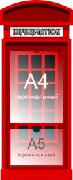 Купить Стенд в виде телефонной будки для кабинета английского языка 300*750мм в России от 1005.00 ₽