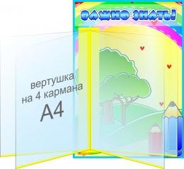 Купить Стенд Важно знать!  для начальной школы с вертушкой А4 на 4 кармана 280*400мм в России от 1301.00 ₽