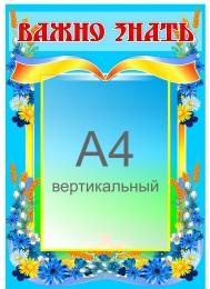 Купить Стенд Важно знать в стиле Васильки 360*500 мм. в России от 723.00 ₽