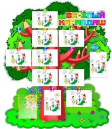 Купить Стенд Веселый карандаш дерево на 14 детских работ 1000*1150мм в России от 5064.00 ₽