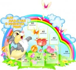 Купить Стенд-визитка для детского сада Для мам и пап о жизни их ребят - Зайка на полянке 1350*1030мм в России от 5571.00 ₽