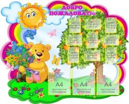 Купить Стенд-визитка для детского сада Добро пожаловать с мишкой  1280*1020мм в России от 5634.00 ₽