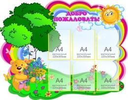 Купить Стенд-визитка для детского сада с мишкой для группы Березка 1300*1050мм в России от 5790.00 ₽