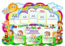 Купить Стенд-визитка для детского сада Улыбнитесь! Вы пришли в детский сад! для группы Весёлые ребята 1350*970 мм в России от 5644.00 ₽