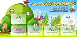 Купить Стенд-визитка для группы детского сада Муравьишки 1130*560 мм в России от 2762.00 ₽