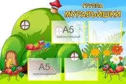 Купить Стенд-визитка для группы детского сада Муравьишки 830*560 мм в России от 1915.00 ₽