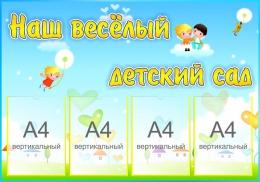 Купить Стенд-визитка Наш весёлый детский сад в голубых тонах 1000*700 мм в России от 2819.00 ₽