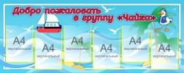 Купить Стенд-визитка в группу Чайка Добро пожаловать 1490*600 мм в России от 3841.00 ₽
