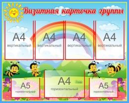 Купить Стенд Визитная карточка группы Пчелка 1000*800 мм в России от 3356.00 ₽