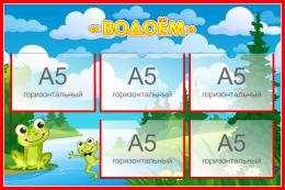 Купить Стенд Водоем для экологической тропы 750*500 мм в России от 1589.00 ₽