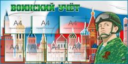 Купить Стенд Воинский учет 1500*760 мм в России от 4641.00 ₽