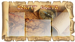 Купить Стенд Вокруг света для кабинета истории, географии  920*500мм в России от 2029.00 ₽