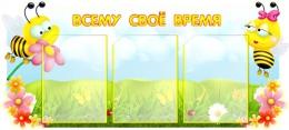 Купить Стенд Всему своё время группа Пчелка 1000*450 мм в России от 1901.00 ₽