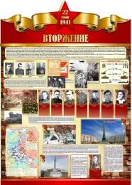 Купить Стенд Вторжение на тему  ВОВ размер 790*1100мм без карманов в России от 3380.00 ₽