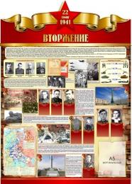 Купить Стенд Вторжение на тему  ВОВ размер 790*1100мм в России от 3430.00 ₽
