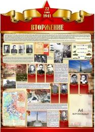 Купить Стенд Вторжение на тему  ВОВ размер 900*1250мм в России от 4231.00 ₽