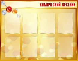 Купить Стенд Химический вестник для кабинета химии в золотисто-коричневых тонах 1150*900мм в России от 4335.00 ₽