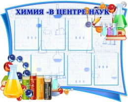 Купить Стенд Химия - в центре наук 1190*960мм в России от 4924.00 ₽