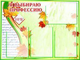 Купить Стенд Я выбираю профессию в зеленых тонах 800*600 мм в России от 2067.00 ₽