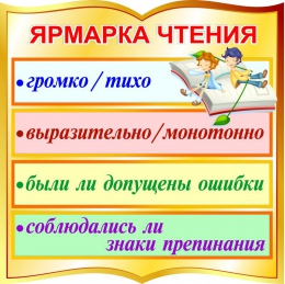 Купить Стенд Ярмарка чтения в золотистых тонах 560*560 мм в России от 1220.00 ₽