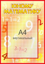 Купить Стенд  Юному математику с карманом А4 450*330мм в России от 610.00 ₽