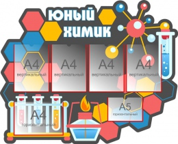 Купить Стенд Юный химик для кабинета химии в серых тонах 1100*920мм в России от 4387.00 ₽