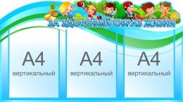 Купить Стенд За здоровый образ жизни в голубых тонах 800*450 мм в России от 1640.00 ₽