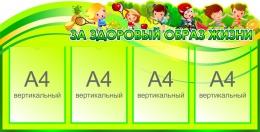 Купить Стенд За здоровый образ жизни в салатовых тонах 1030*520 мм в России от 2403.00 ₽