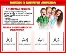 Купить Стенд Закон в защиту детства в красно-белых тонах 1050*850мм в России от 3676.00 ₽