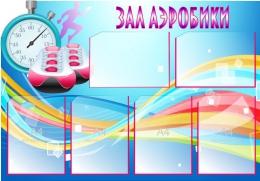Купить Стенд Зал аэробики в синих тонах 1000*700 мм в России от 3063.00 ₽