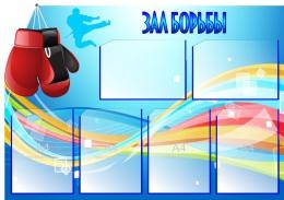 Купить Стенд Зал борьбы 1000*700 мм в России от 3063.00 ₽